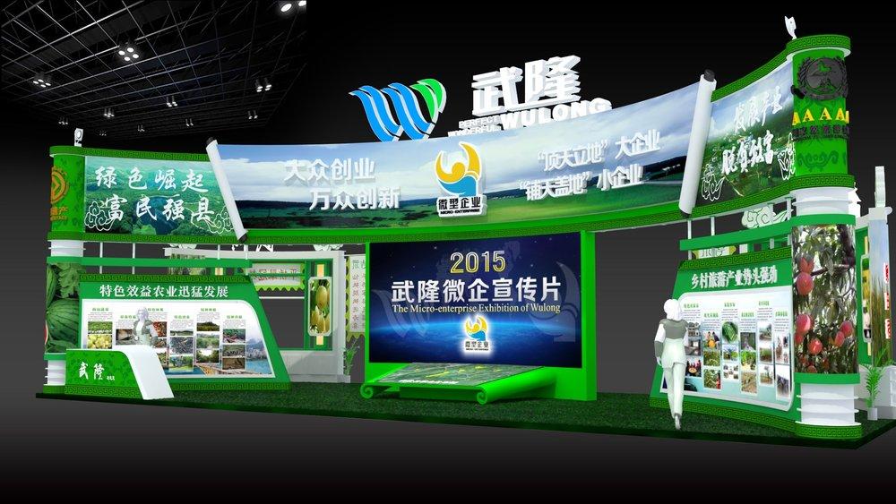 重庆市微型企业协会在南坪国际会展中心举办市微企五周年成果展,贝特策划并执行搭建武隆馆。
