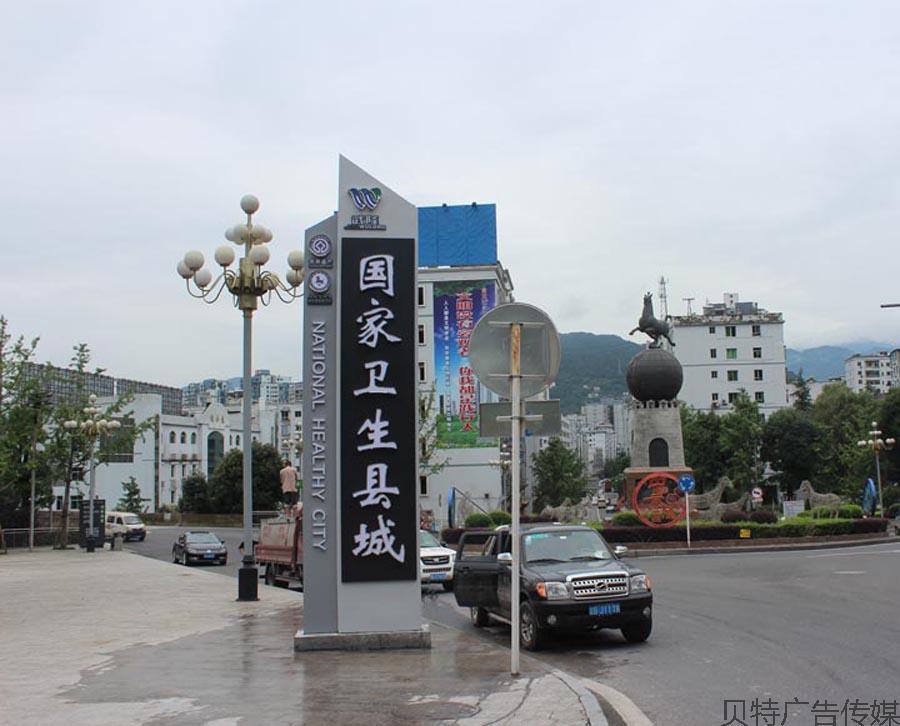 国家卫生县城大型户外立牌落成图片